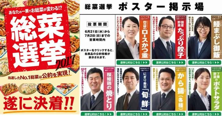 サミット-選挙ポスター