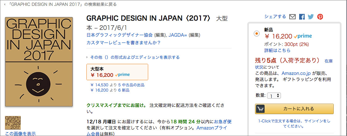 GRAPHIC DESIGN IN JAPAN 2017の価格