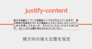 justify-content