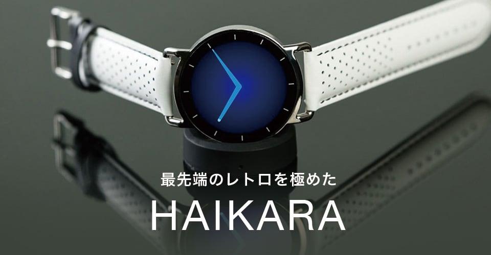 HAIKARA-ハイカラウォッチ