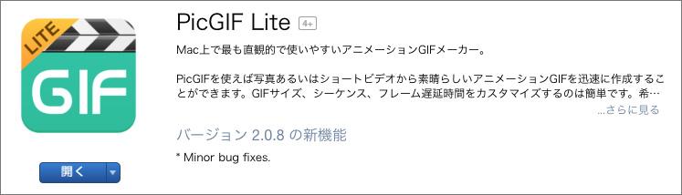 PicGIFダウンロード