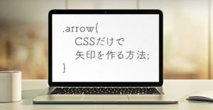 CSSだけで矢印を作る方法