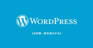 WordPressで全カテゴリーを含む記事一覧を作りたい!