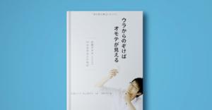 絶対に読んでおきたい!世界的デザイナー佐藤オオキさんのオススメ著書