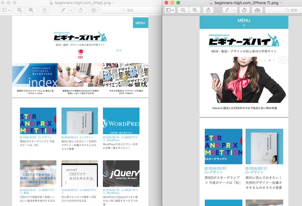 iPadとiPhoneのスクリーンショット