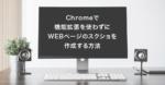機能拡張を使わずにWEBページのスクショを作成する方法