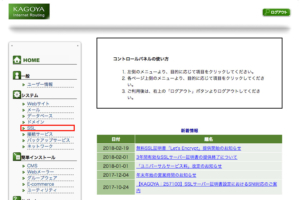 KAGOYA管理画面-HOME