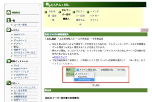 KAGOYA管理画面-SSL購入