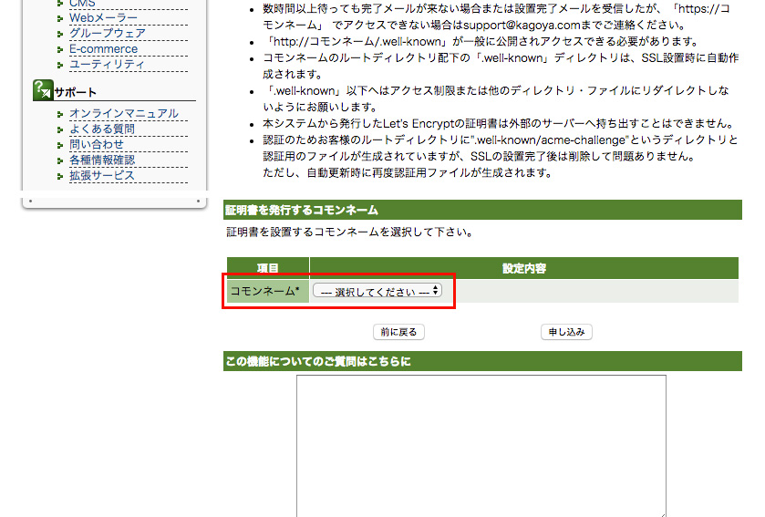 KAGOYA管理画面-SSL申し込み