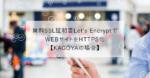 無料SSL証明書-Let's Encrypt