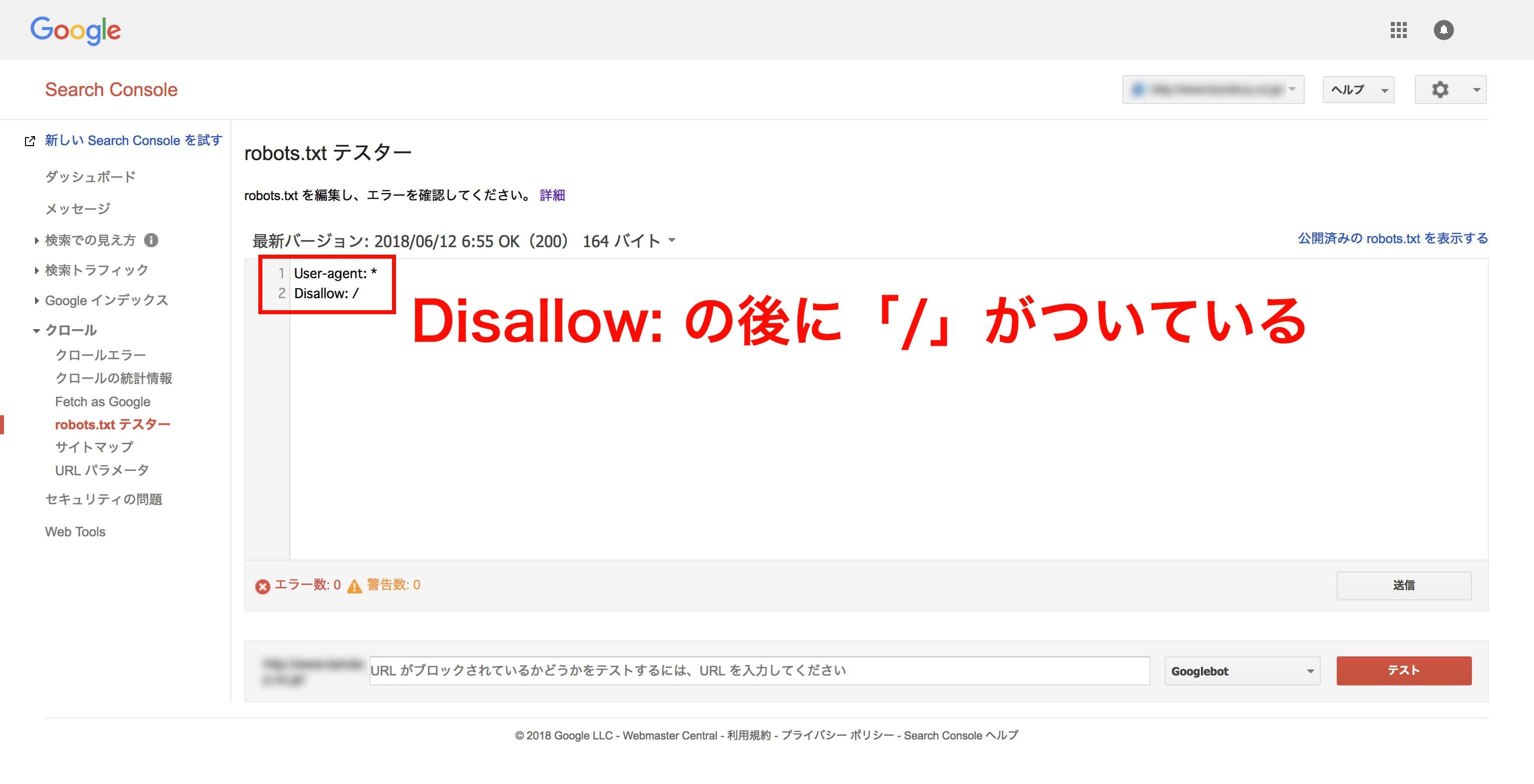 Disallow: の後に「/」がついている