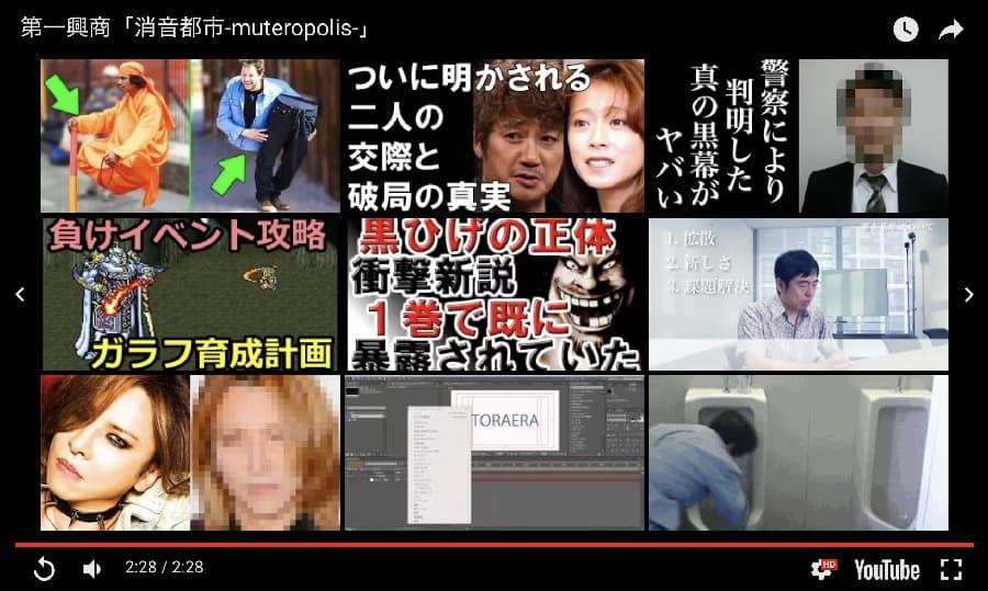 YouTube関連動画