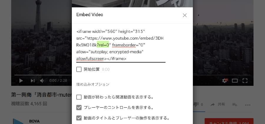 関連動画が表示されない埋め込みコード