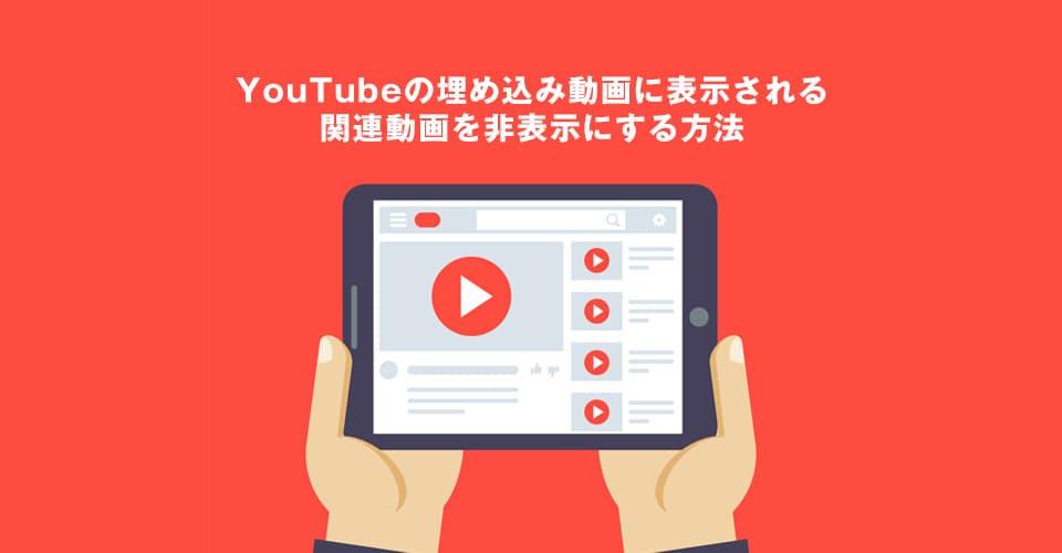 YouTubeの関連動画を非表示にする方法