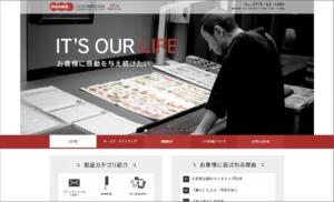 小川印刷株式会社