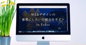 WEBデザインの参考にしたい印刷会社サイト【福井県】