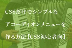 CSSだけでシンプルなアコーディオンメニューを作る方法【CSS初心者向】