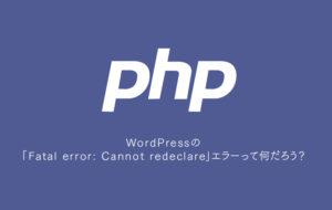 WordPressの「Fatal error: Cannot redeclare」エラーって何だろう?