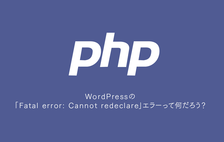 WordPressの「Fatal error: Cannot redeclare」エラーって何だろう?