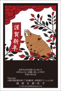 亥年の年賀状デザイン-08
