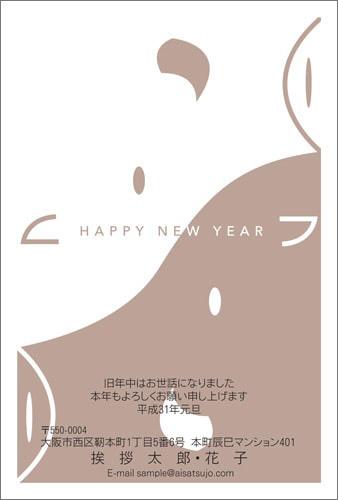 亥年の年賀状デザイン-05