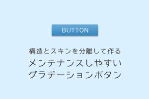 構造とスキンを分離してグラデーションボタンを作る