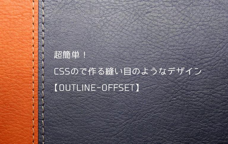 CSSで縫い目のようなデザイン