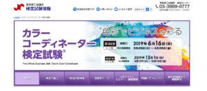 カラーコーディネーター検定試験 公式サイト