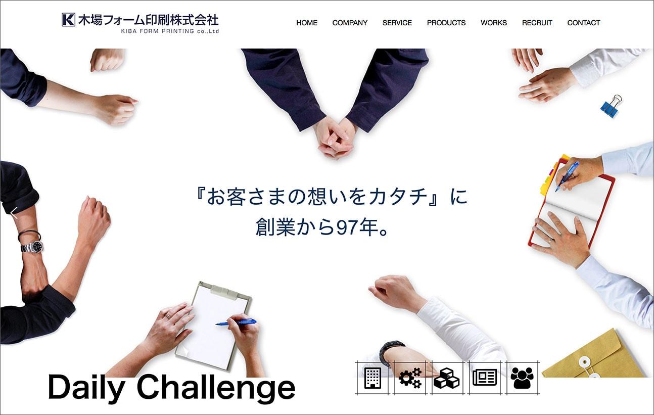 木場フォーム印刷株式会社