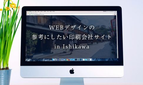 WEBデザインの参考にしたい印刷会社のWEBサイト【石川県】