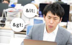 HTMLの文章で「<」や「>」をテキストとして表示させたい