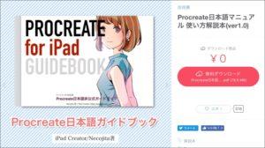 iPad Creater
