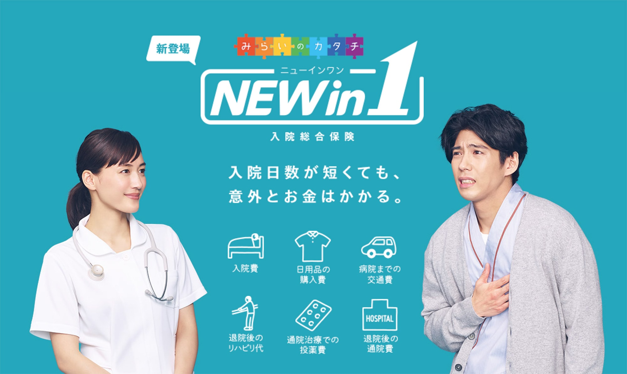 NEWin1 -ニューインワン-