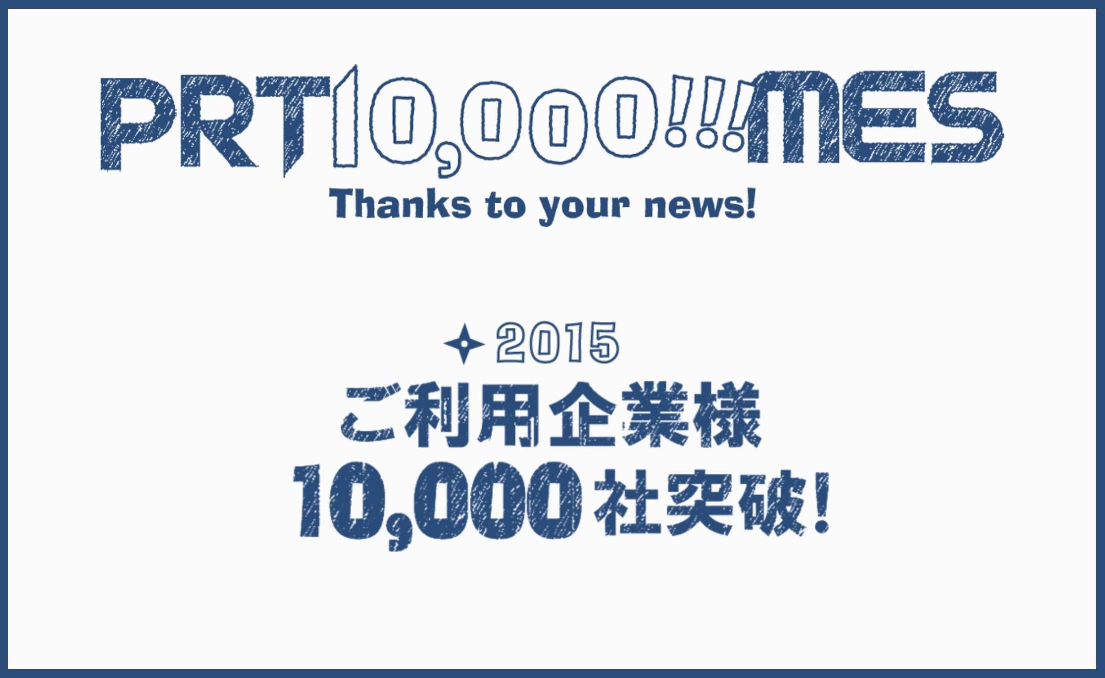 PRT 10,000!!! mes