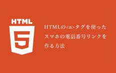 HTMLのタグを使ってスマホの電話番号リンクを作る方法