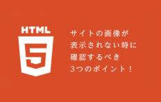 サイトの画像が表示されない時に確認するべき3つのポイント!【HTML初心者向】