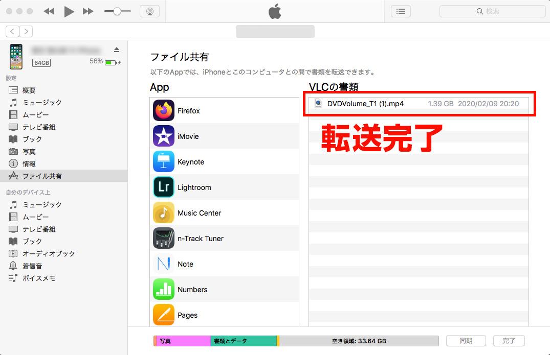 iTunesでの操作-03