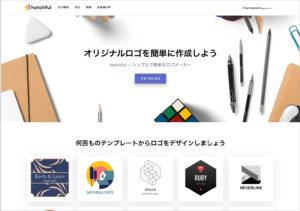 無料ロゴ作成サービス-hatchful トップページ