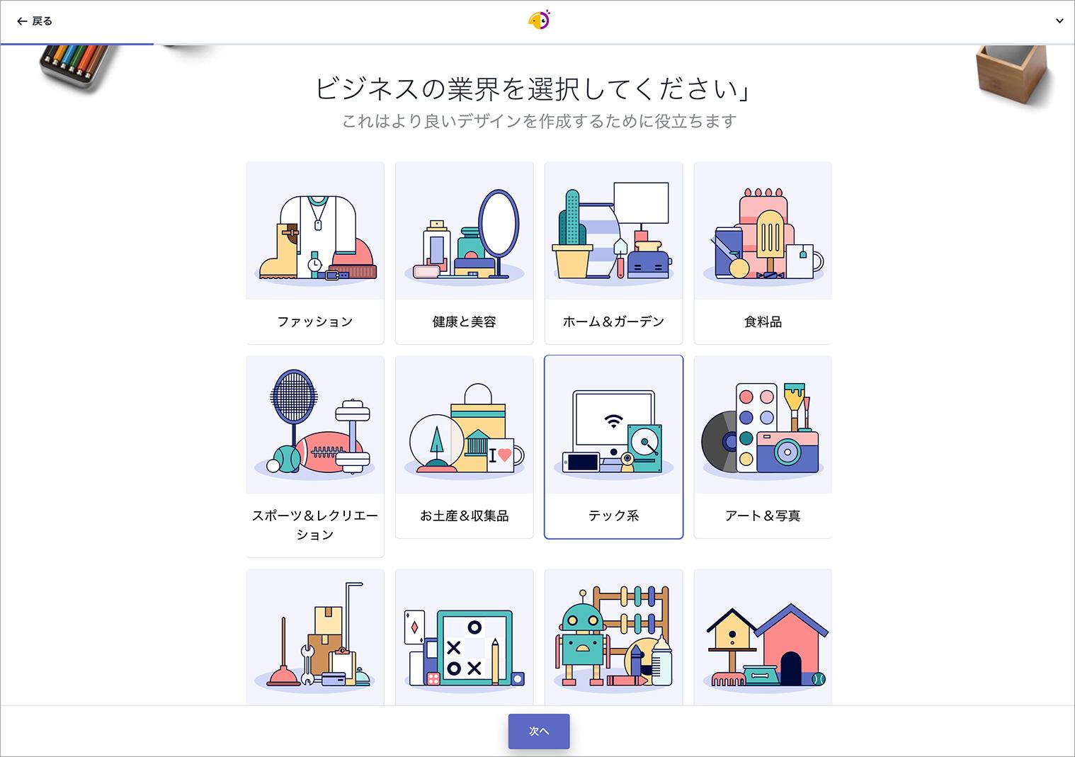 無料ロゴ作成サービス-hatchful  ジャンル選択