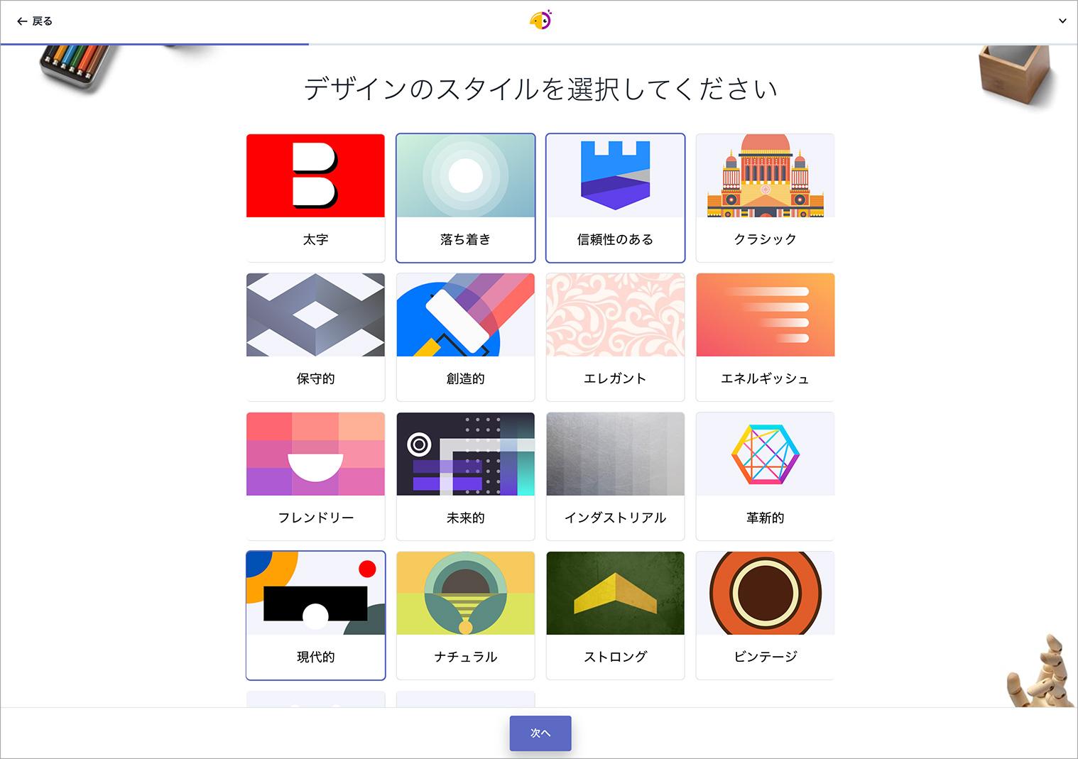 無料ロゴ作成サービス-hatchful デザインスタイル選択