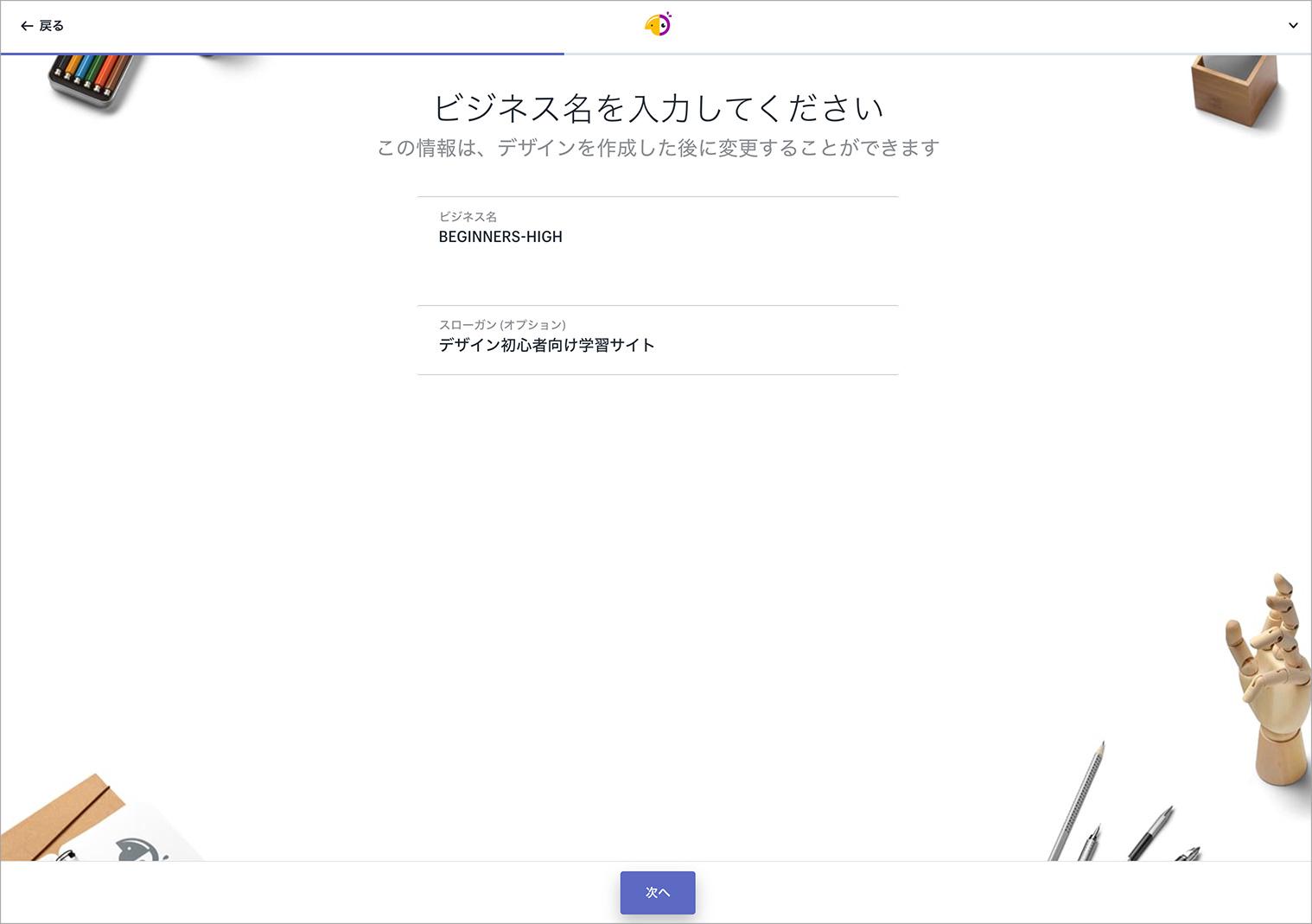 無料ロゴ作成サービス-hatchful ロゴ名入力