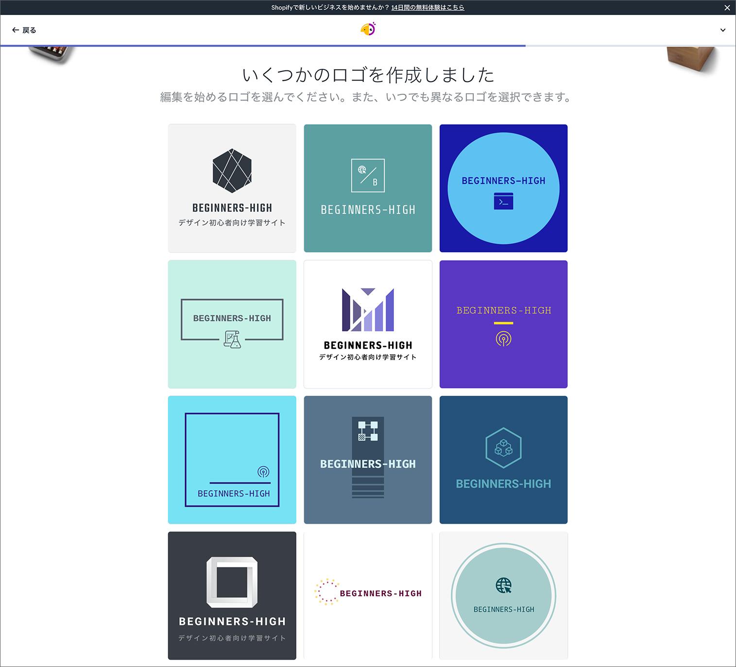 無料ロゴ作成サービス-hatchful デザイン案