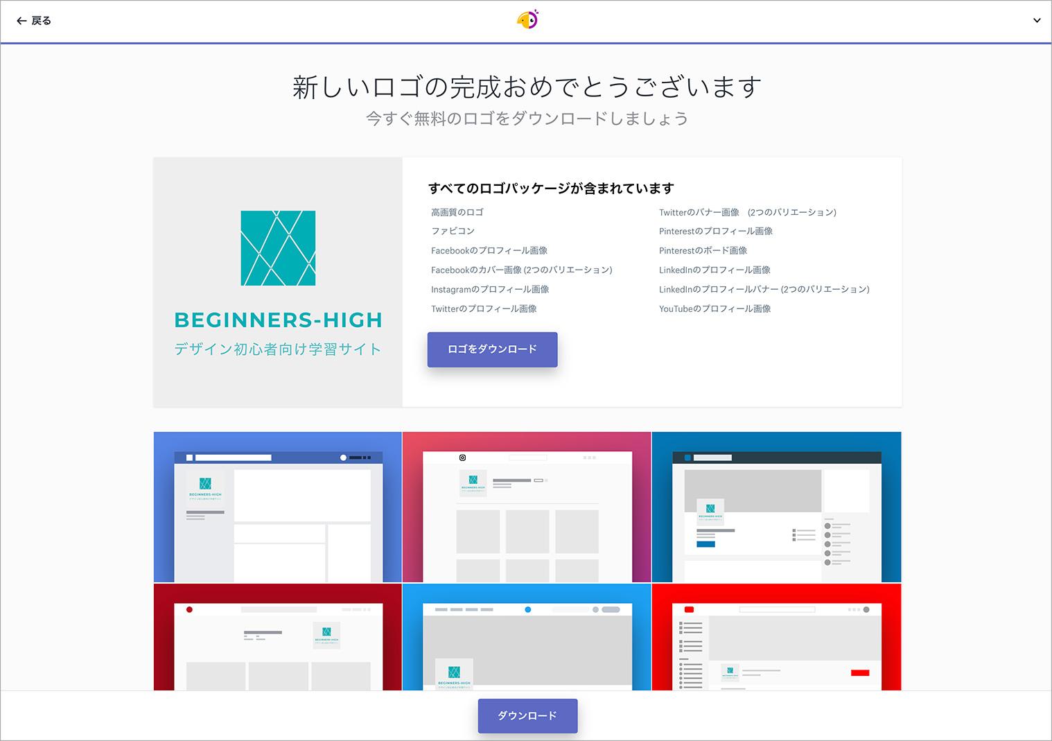 無料ロゴ作成サービス-hatchful ロゴ完成