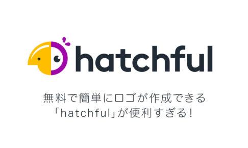 無料で簡単にロゴが作成できる「hatchful」が便利すぎる!