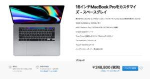 MacBookPro16インチ金額