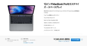 MacBookPro13インチ金額