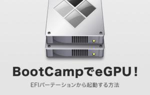 BootCampでeGPU!EFIパーテーションから起動する方法