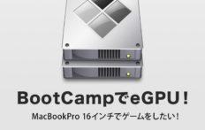 BootCampでeGPU!Macbookpro16インチでゲームがしたい