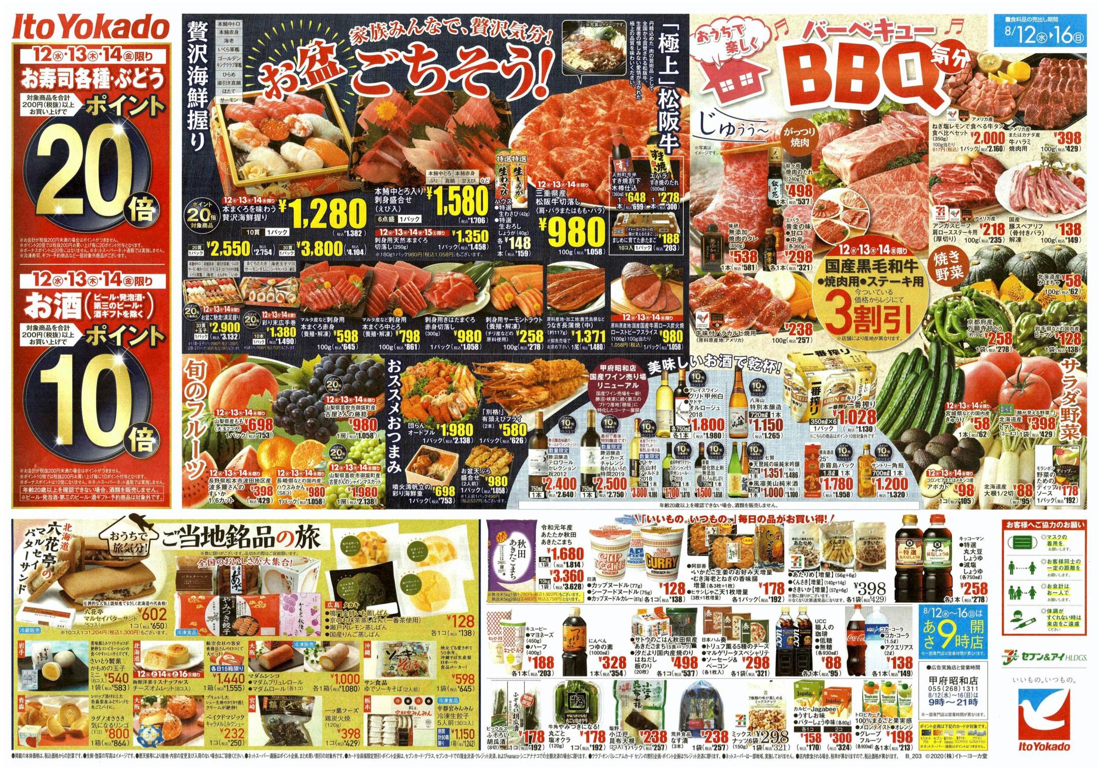 イトーヨーカドー 甲府昭和店