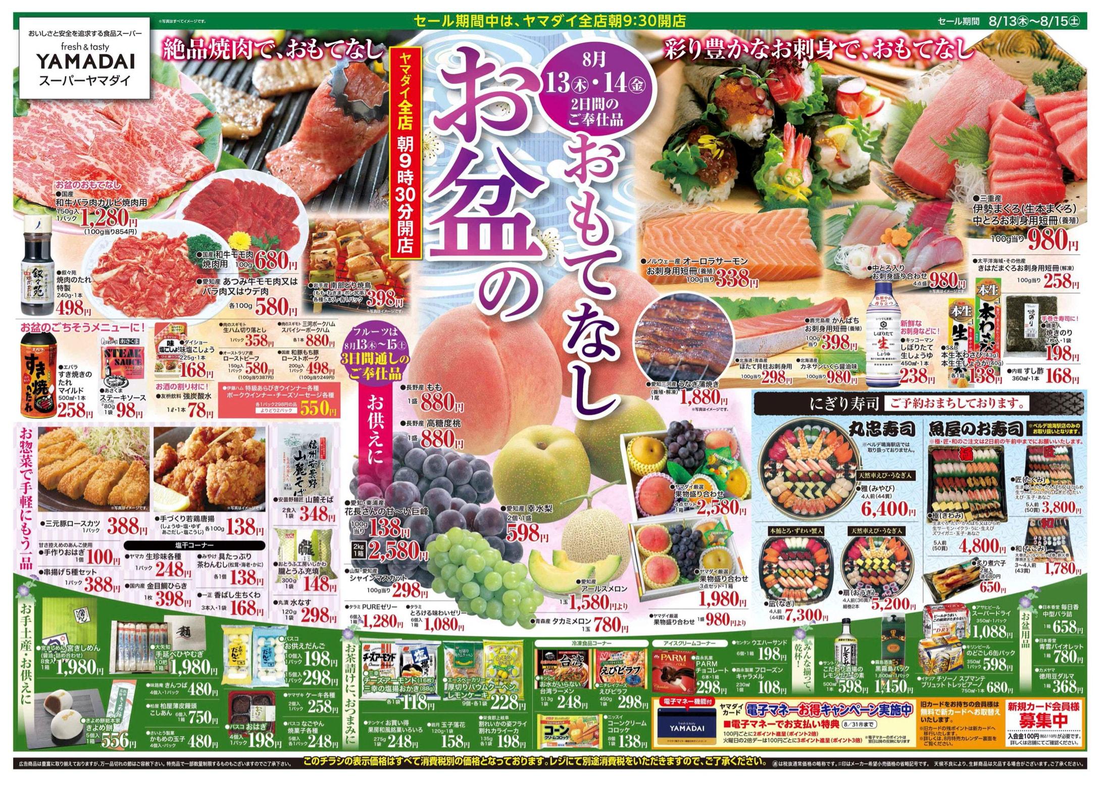 スーパーヤマダイ 瑞穂店